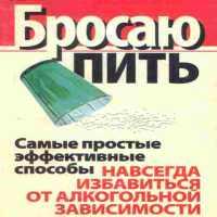 Кодировка от алкоголя орехово-зуево