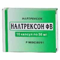 Использование препарата Налтрексон при алкоголизме