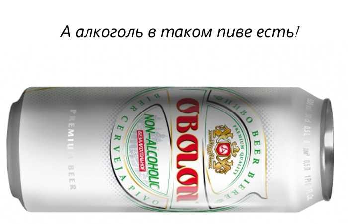 Безалкогольное пиво есть ли в нем вред