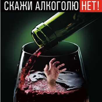 Ново-пассит и алкоголь, правда о совместимости - Освобождение